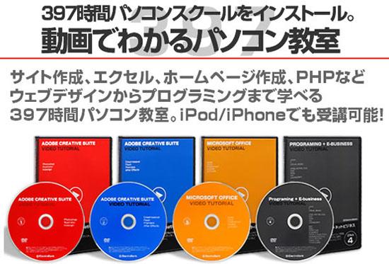 【31日値上】397時間動画パソコン教室DVD4枚組iPod受講可ホームページ作成、オフィス(ワード、エクセル、パワーポイント、アクセス)2003/2007,Photoshop,Illustrator,Dreamweaver,Flash,Java,PHP,SEO,PPC